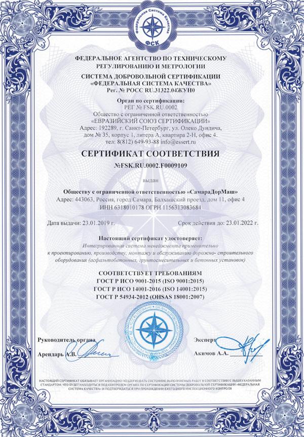 ISO-OOO-SamaraDorMash-2